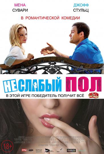 Неслабый пол / The Opposite Sex (2014) HDRip