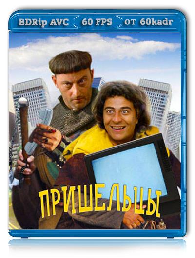 Пришельцы / Les visiteurs (1993) (BDRip AVC) 60 fps