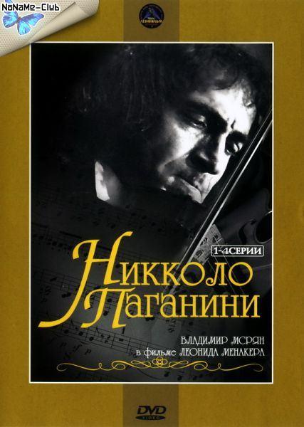 Никколо Паганини (1982) DVDRip (4 серии) [H.264]