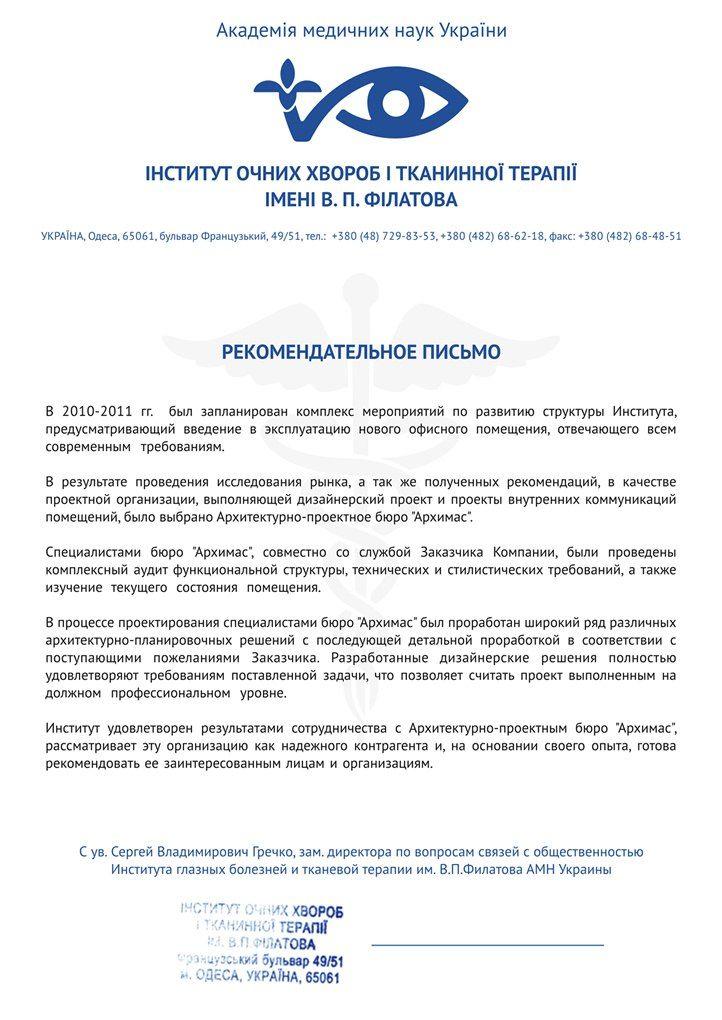 Список Отзывов о Архимас-Одесса.jpg