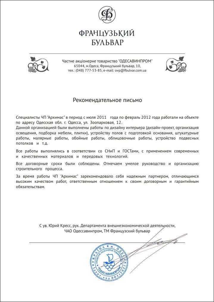 Отзывы  Архимас-Одесса.jpg