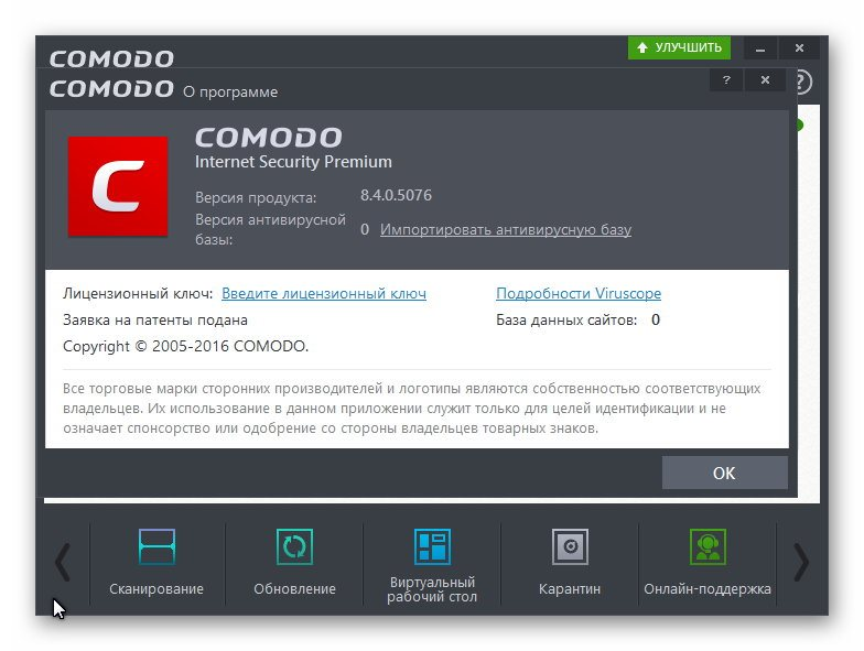 Comodo Internet Security Premium 8.4.0.5076 Final