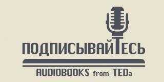 Дневник домового все части аудиокнига торрент скачать