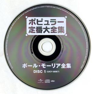 Paul Mauriat - Love Is Blue - 40th Anniversary [2CD Japan] (2008)