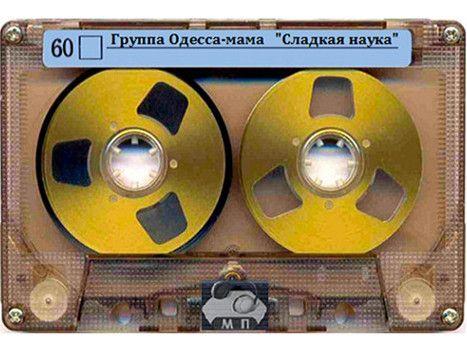 Группа Одесса-мама - Сладкая наука / [1989, Шансон, MP3]