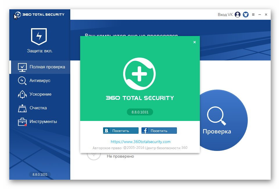 360 Total Security 8.8.0.1031