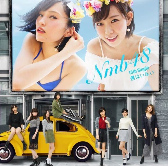20160813.03.03 NMB48 - Boku wa Inai (Type A) cover 1.jpg