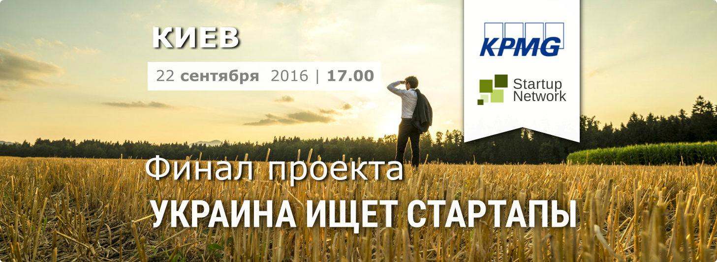 Финал проекта «Украина ищет стартапы» (Julia Smila)