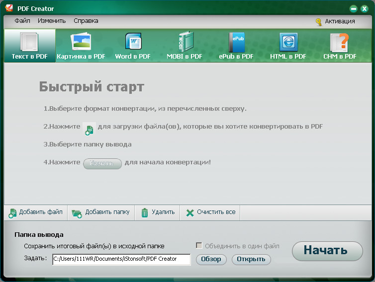 iStonsoft PDF Creator v2.1.119 Multilingual