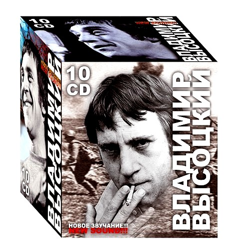Владимир Высоцкий - Новое звучание (2007) 10CD Box Set [FLAC Lossless image + .cue]<Авторская песня>