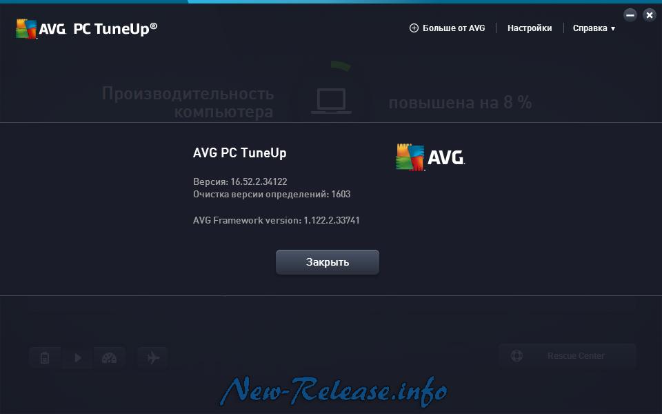 AVG PC TuneUp 2016 16.52.2.34122 Final