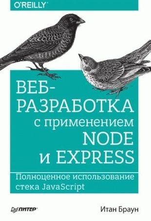 Итан Браун | Веб-разработка с применением Node и Express. Полноценное использование стека JavaScript (2017) [PDF]
