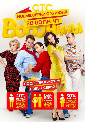 Воронины / Сезон 19, Серии 1-9 из ?? (2017) IPTVRip by Shel