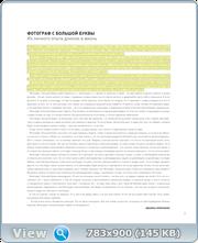 Митохондрическая ева » скачать книги в форматах txt, fb2, pdf.