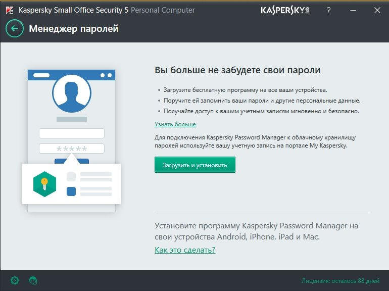 Kaspersky Small Office Security 5 Build 17.0.0.611 Final (2016) Русский