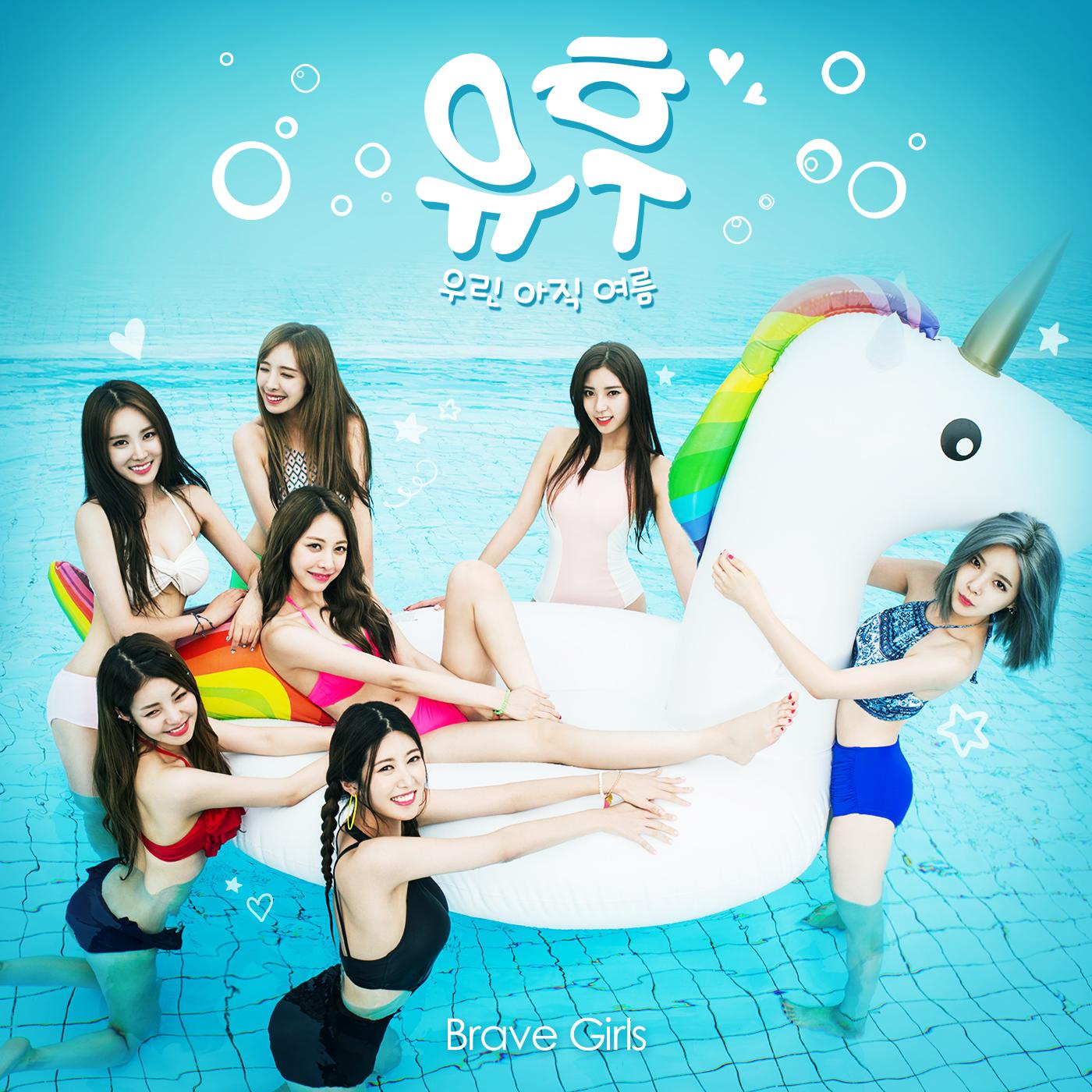 20160907.02.01 Brave Girls - Yoo Hoo cover.jpg