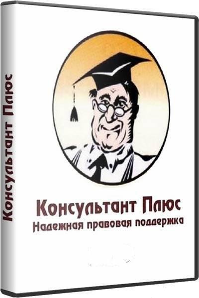 КонсультантПлюс — Федеральная сборка обновлённая по 26.08.2016 [RUS]