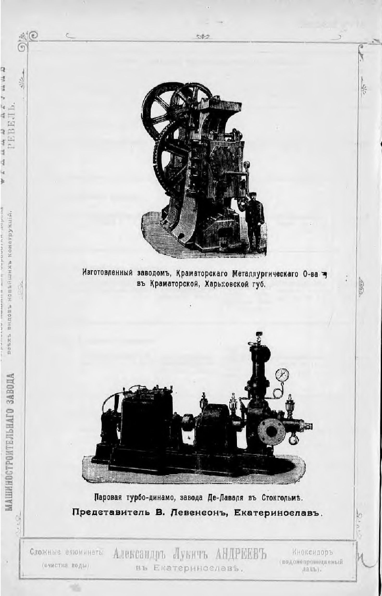 Фабрики, заводы и рудники. Справочная книга Екатериносл. губ. 1902-1903-1(14)[1].jpg