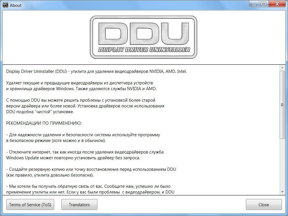 Display Driver Uninstaller 17.0.2.0 (2016) Multi / �������