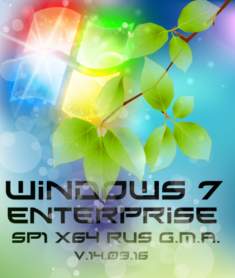 Windows 7 Enterprise SP1 by G.M.A. v.14.09.16 (x64) (2016) Rus