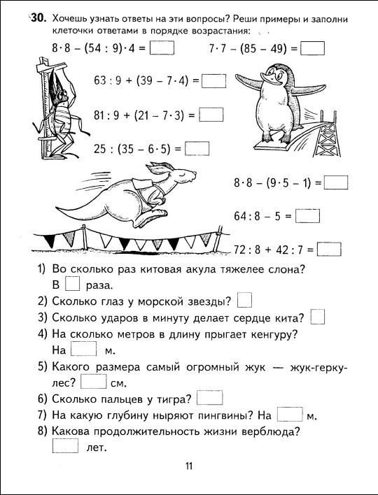 Решебник по математике 4 класс задание на лето
