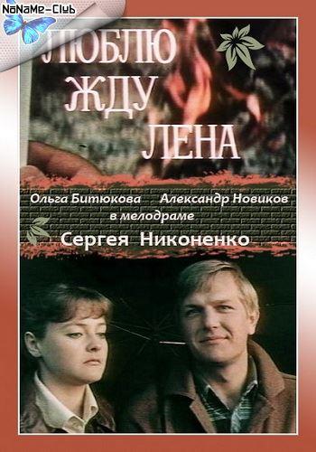 Люблю. Жду. Лена (1983) TVRip