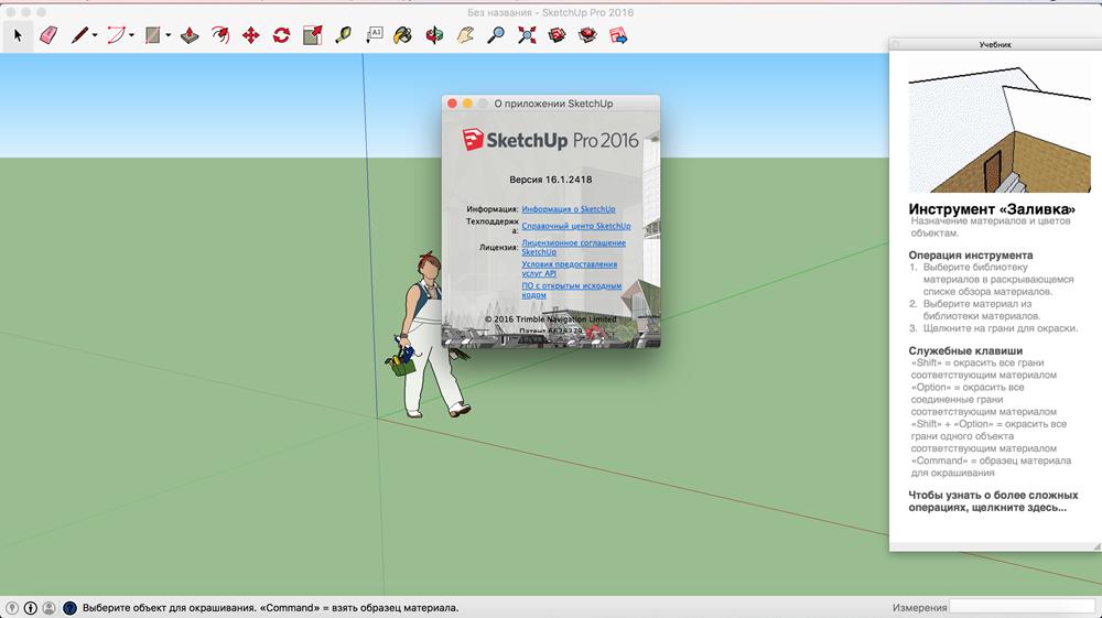 Sketchup 3d Модели скачать торрент