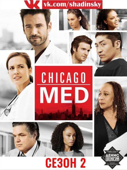 Медики Чикаго / Chicago Med [2 сезон: 1-9 серии из 22] (2016) WEB-DL 1080p   A   Шадинский