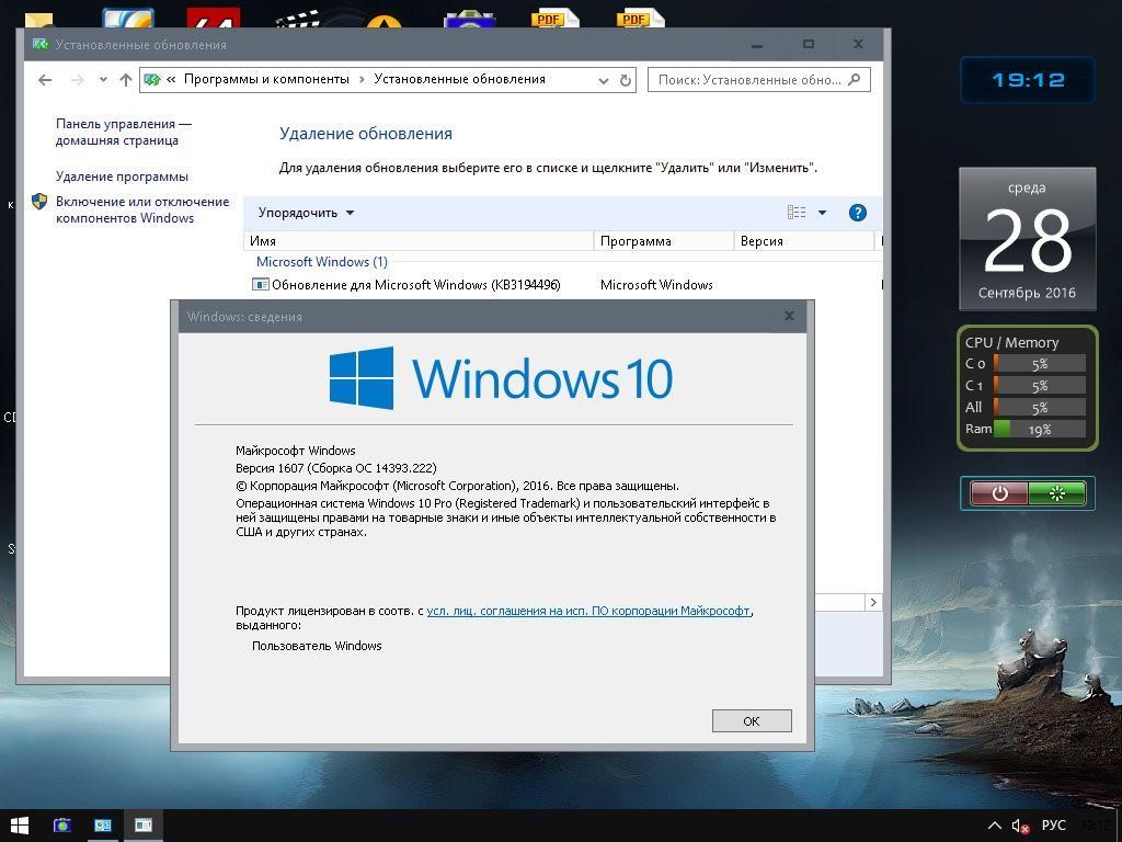Настройка автоматического обновления в Windows 10
