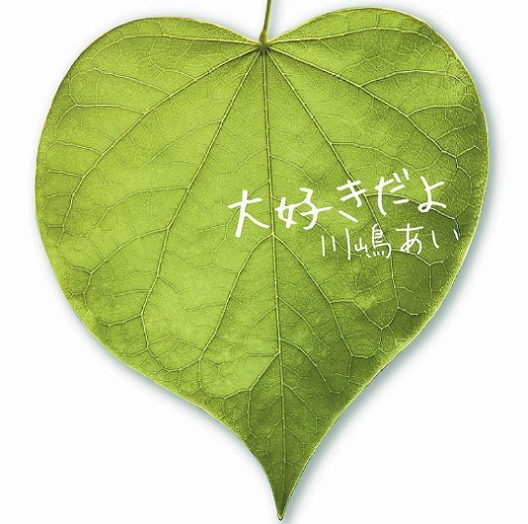 20160929.01.11 Ai Kawashima - Daisuki Dayo cover 2.jpg