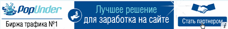 Рекламная сеть Pоpundеr – продажа и покупка трафика
