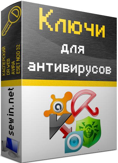 Ключи для ESET NOD32, Kaspersky, Avast, Dr.Web, Avira [от 29 сентября 2016]