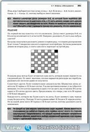 Гейл Макдауэлл | Карьера программиста, 6-е издание (2016) (PDF)