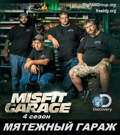 Discovery: �������� ����� / Misfit Garage. ����� 4, ����� 1-8 �� 8 (2016) SATRip by vn_tuzhilin