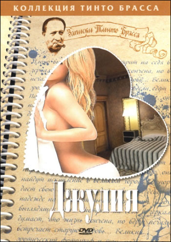 Джулия / Tinto Brass Presents Erotic Short Stories: Giulia (1999) BDRip | Rus |
