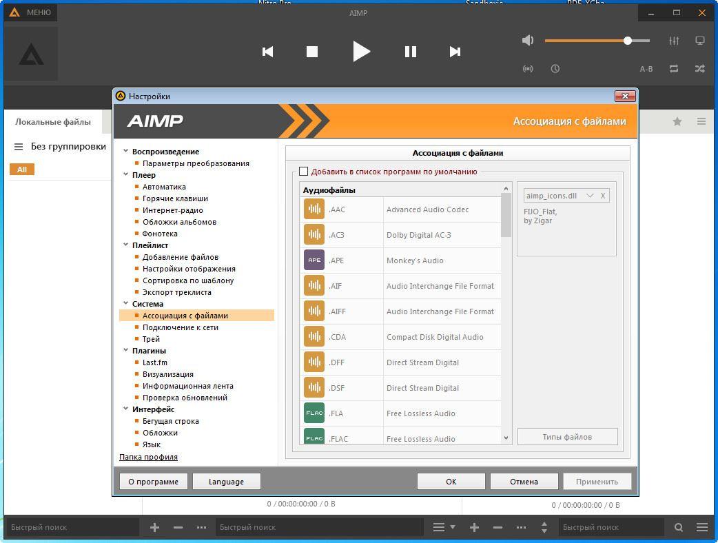 AIMP 4.11 Build 1841 Final + Portable (2016) Multi/�������