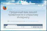 Mozilla Firefox 50.0 beta 6 (x86-x64) (2016) Rus