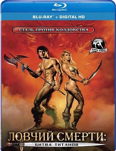 Ловчий смерти 2: Битва титанов / Deathstalker II (1987) HDRip-AVC от k.e.n | P, A