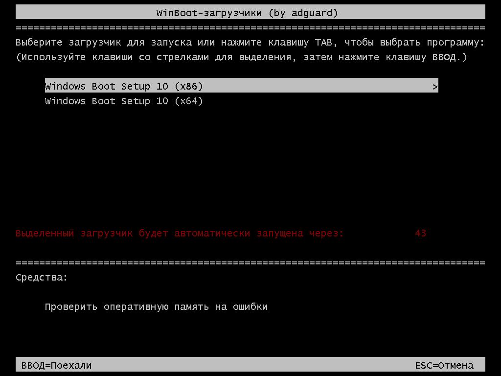WinBoot10-загрузчики (в одном ISO) v.16.10.16 by adguard (2016) Multi / Русский