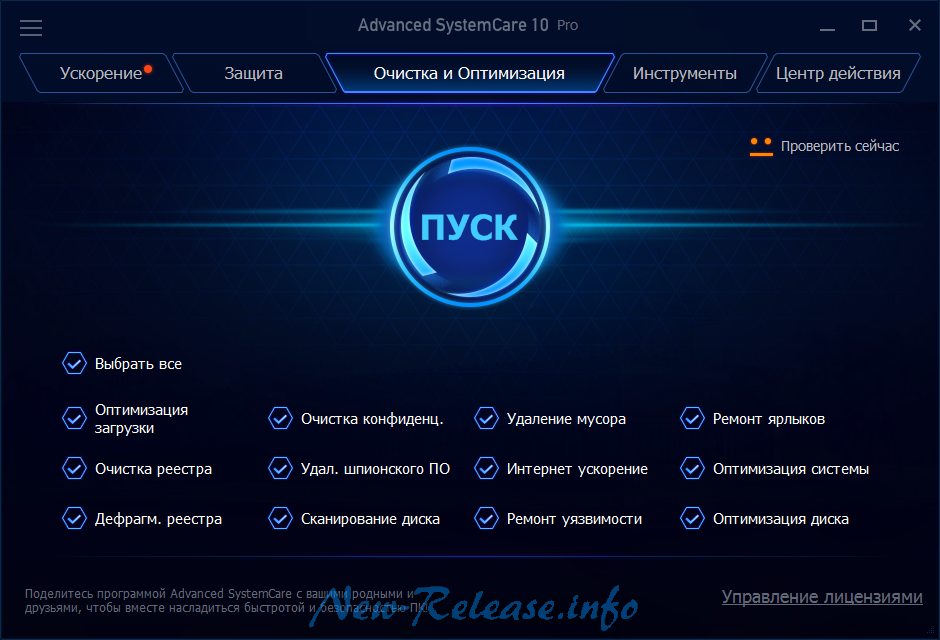 Advanced SystemCare PRO 10.0.3.671 Final