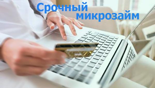 IКак получить займ на банковскую карту