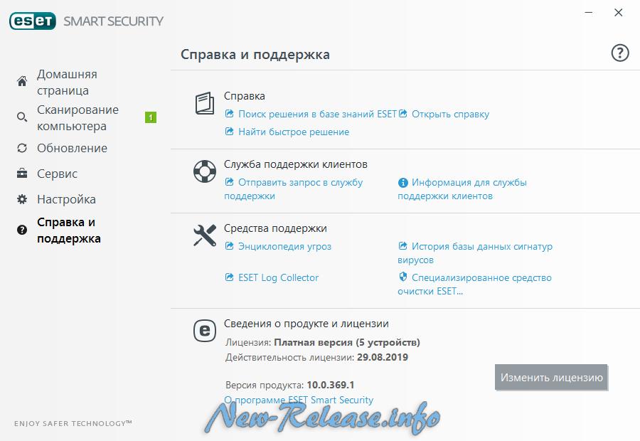 ESET NOD32 Smart Security 2017 10.0.369.1 Final