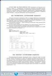 М. Грубер | Понимание SQL (1993) (PDF)