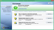 Symantec Endpoint Protection 14.0.1904.0000 (x86-x64) (2016) Rus