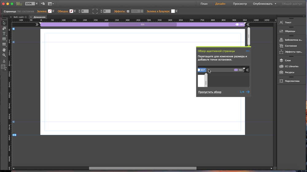 Adobe muse обзор матча