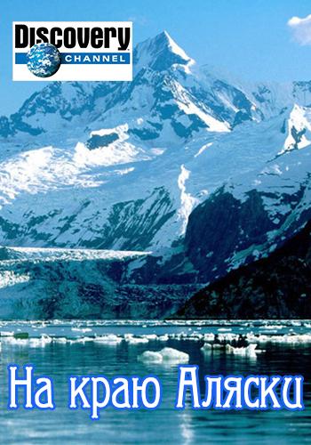 Discovery. На краю Аляски / Edge of Alaska [04x01-02 из 08] (2017) HDTVRip 720p от GeneralFilm   P