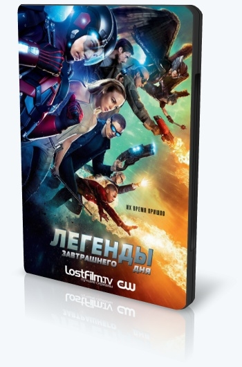 Легенды завтрашнего дня / DCs Legends of Tomorrow (2017) WEB-DLRip [H.264] (сезон 3, серии 1-18 из 18) LostFilm [MP4|1280x720]