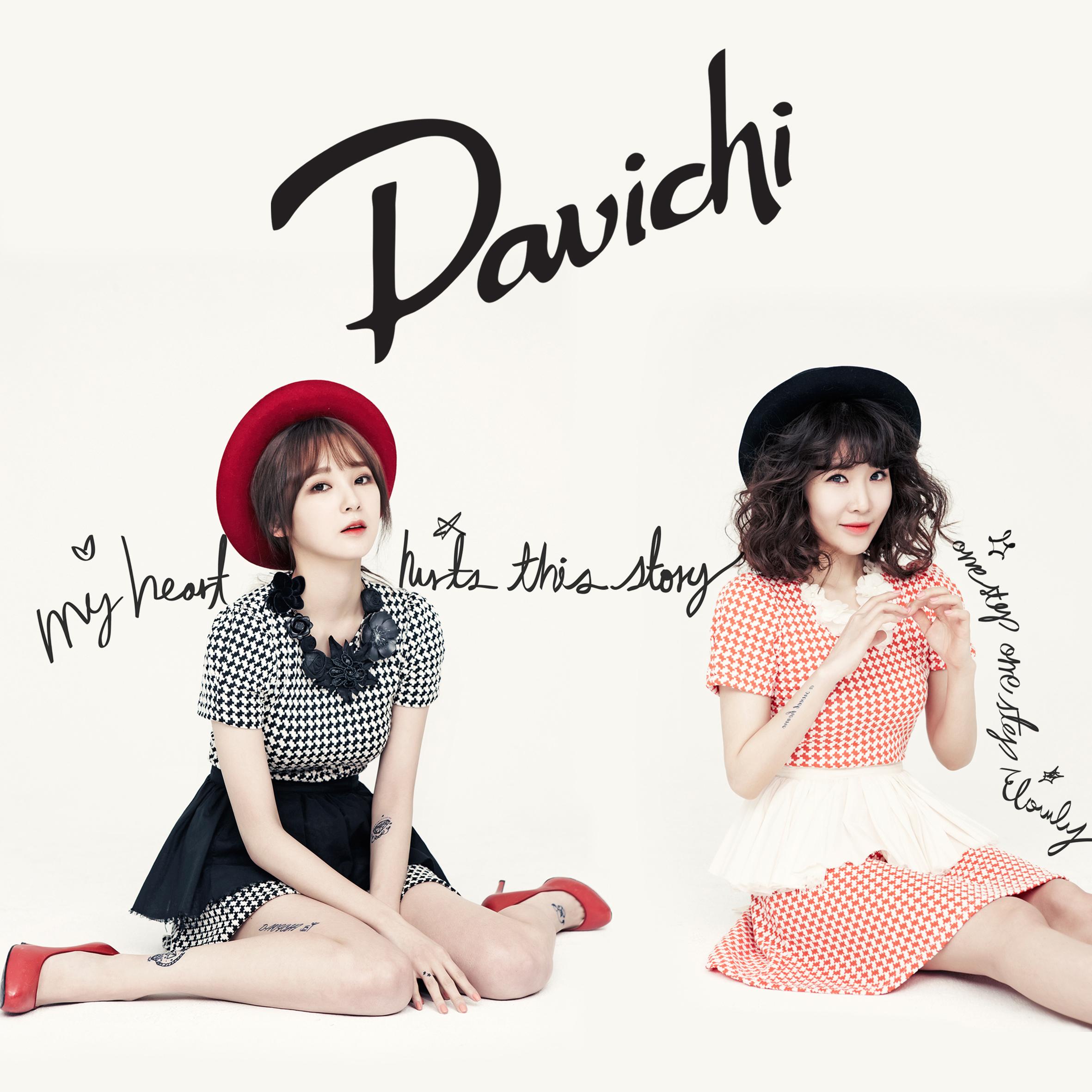 20161117.03.54 Davichi - Mystic Ballad Part.1 cover.jpg
