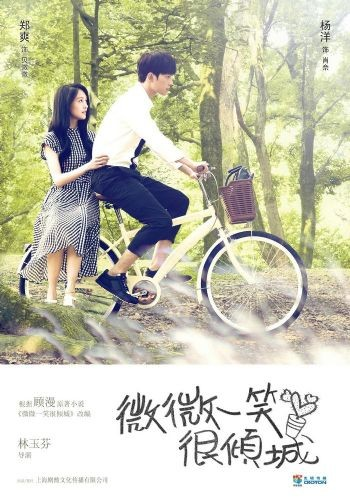 Лёгкая улыбка покоряет мир / Неотразимая улыбка Вэйвэй / Just One Smile is Very Alluring / Weiwei's Beautiful Smile / Wei Wei Yi Xiao Hen Qing Cheng / Love O20 [30/30] [Китай, 2016, романтика, мелодрама, WebRip] [720p] VO (Хейли23)