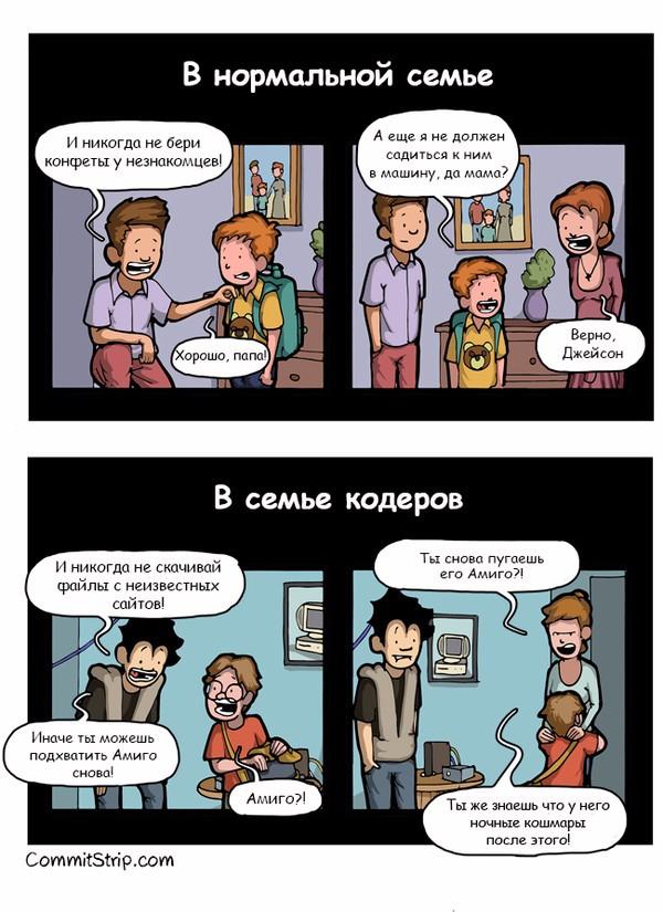 В нормальной семье и в семье программистов